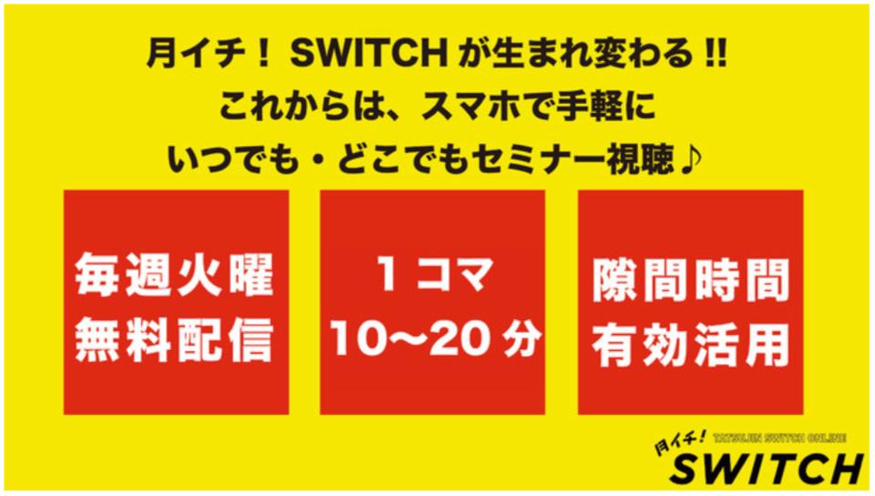 生まれ変わった月イチ!SWITCHとは?/2月2日(火)〜無料配信開始