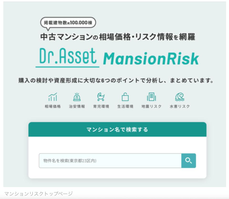 Dr.Asset マンションリスク(β版)とは?について説明します!