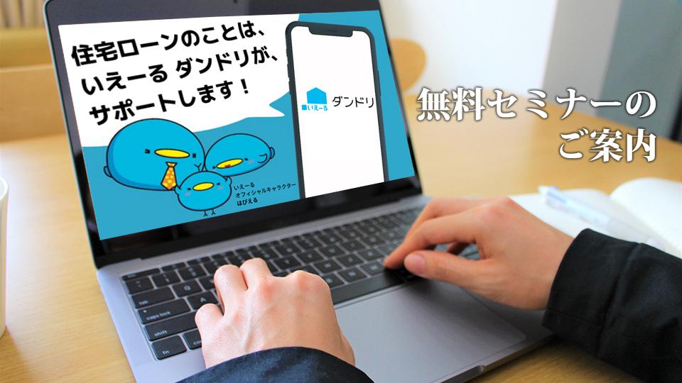 『いえーる ダンドリ』導入企業が登壇!2/26(金)無料WEB説明会を開催