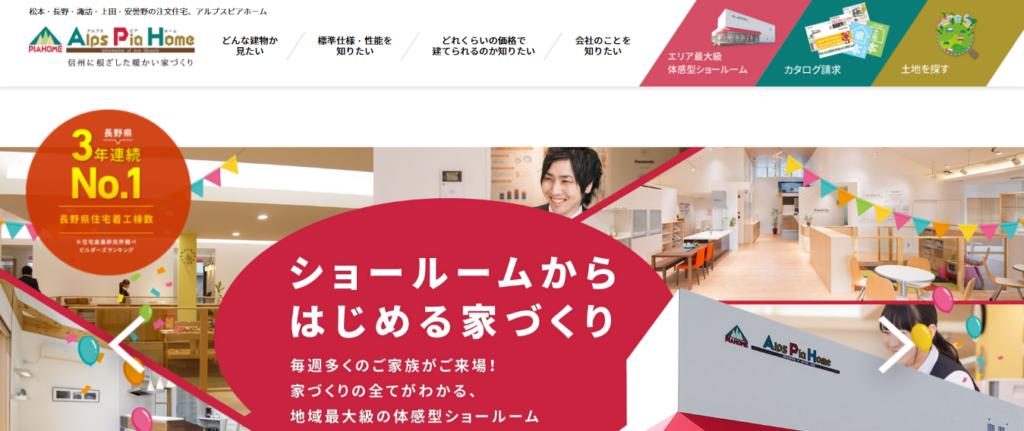 株式会社アルプスピアホームの紹介