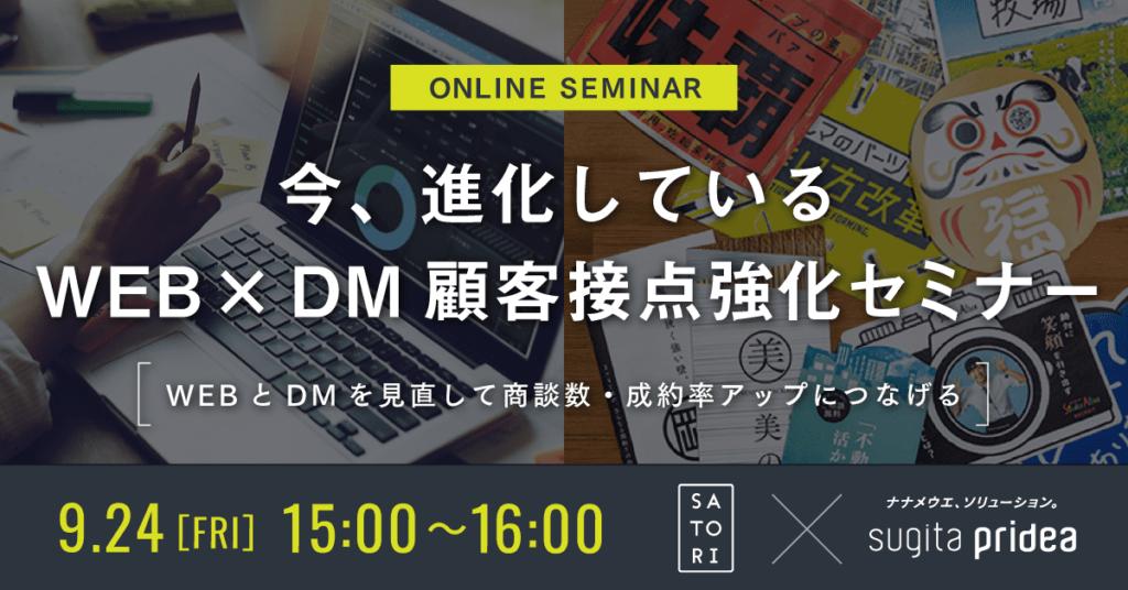他社と差をつける販促・マーケティング!9/24(金)無料WEBセミナー開催
